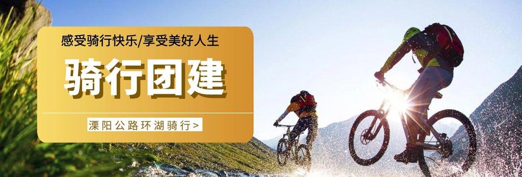 南京骑行团建